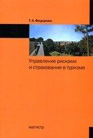 Управление рисками и страхование в туризме: Учебное пособие