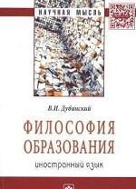 Виталий Кириллов. Философия образования: иностранный язык