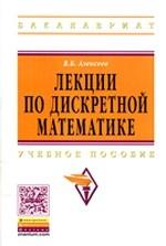 Р. Ф. Курмашев. Лекции по дискретной математике