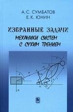 Избранные задачи механики систем с сухим трением