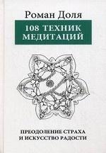 108 техник медитации. Преодоление страха и искусство радости