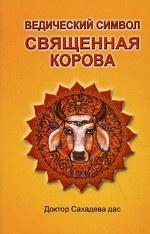 Ведический символ - Священная корова