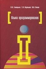 Языки программирования. Учебное пособие. Гриф МО РФ