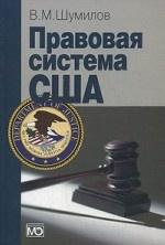 Правовая система США