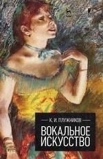 А. Т. Зуб. Вокальное искусство. Уч. пособие, 3-е изд., стер
