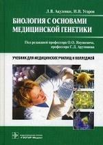 Биология с основами медицинской генетики