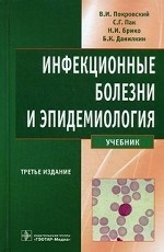 Инфекционные болезни и эпидемиология
