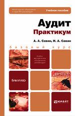 АУДИТ. ПРАКТИКУМ. Учебное пособие для бакалавров