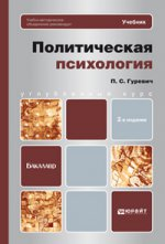 Политическая психология. Углубленный курс. 2-е изд. Учебник для бакалавров