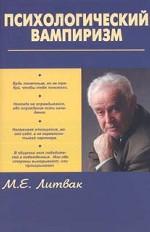 Психологический вампиризм. Учебное пособие по конфликтологии. 8-е издание