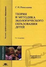 Теория и методика экологического образования детей