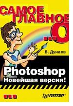Самое главное о… Photoshop. Новейшая версия!