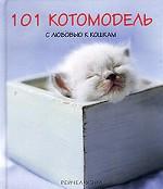 101 котомодель. С любовью к кошкам