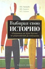 Выбирая свою историю. «Развилки» на пути России: от Рюриковичей до олигархов