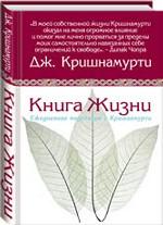 Книга жизни: ежедневные медитации с Кришнамурти