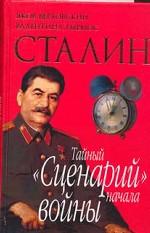 Сталин. тайный сценарий начал