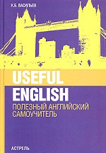 Useful English. Полезный английский