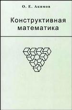 Конструктивная математика