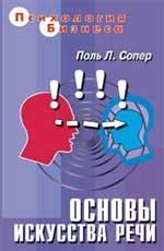 Основы искусства речи. Книга о науке убеждать