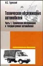 Техническое обслуживание автомобилей. Техническое обслуживание и текущий ремонт автомобилей 1: учебное пособие