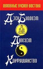 Духовные учения Востока. Дзэн - буддизм. Досизм. Конфуцианство