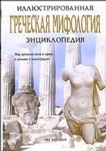 Иллюстрированная энциклопедия/Греческая мифология