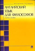 Английский язык для философов