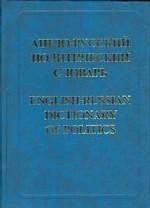 Англо-русский политический словарь