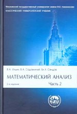Математический анализ. Часть 2
