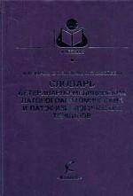 Словарь ветеринарно-медицинских патологоанатомических и патофизиологических терминов