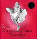 Sew Iconik. 10 легендарных платьев Голливуда (+ 10 выкроек)
