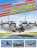 """Военно-транспортный гигант Ан-22 """"Антей"""""""