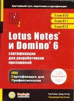 Lotus Notes и Domino6: сертификация для разработчиков приложений (+CD)