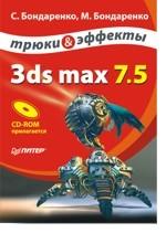 3ds MAX 7.5. Трюки и эффекты + CD