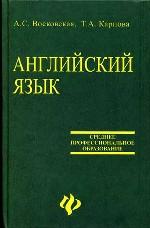 Учебное пособие по английскому языку