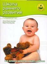 Школа раннего развития. От рождения до трех лет. Все аспекты развития вашего ребенка