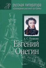 Евгений Онегин. Подробный комментарий, учебный материал, интерпретации
