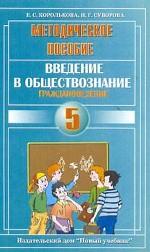 Введение в обществознание. Граждановедение. 5 класс