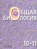 Обложка беляев учебник по биологии 10-11 класс
