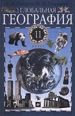 Глобальная география, 11 класс