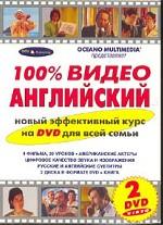 Скачать 100 видео английский 2 DVD video книга бесплатно