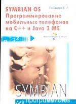 Symbian OS. Программирование мобильных телефонов на C++ и Java 2 ME (+CD)