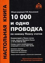 10 000 и одна проводка по новому Плану счетов