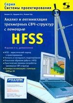 Анализ и оптимизация трехмерных СВЧ-структур с помощью HFSS - 2-е изд., доп