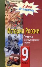 История России. 9 класс. Ответы на экзаменационные билеты
