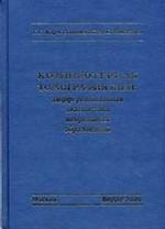 Компьютерная томография шеи: дифференциальня диагностика неорганных образований