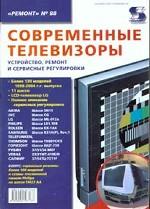 Современные телевизоры. Устройство, ремонт и сервисные регулировки