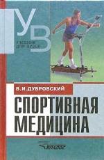 Спортивная медицина [Учебник]