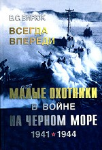 Всегда впереди. Малые охотники в войне на Чёрном море. 1941--1944