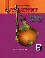 Геометрия, 10-11 класс